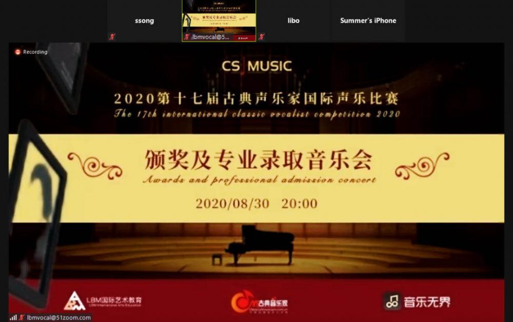 """""""美国古典声乐家国际声乐比赛颁奖典礼及专业录取音乐会""""云端成功举行"""