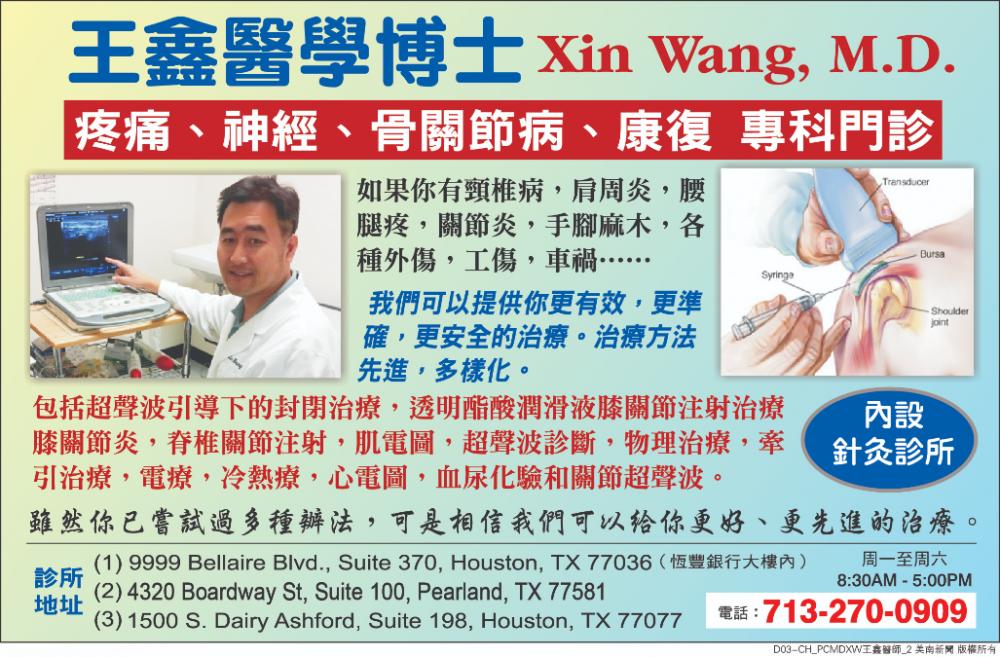 XING WANG王鑫疼痛神經骨關節專科