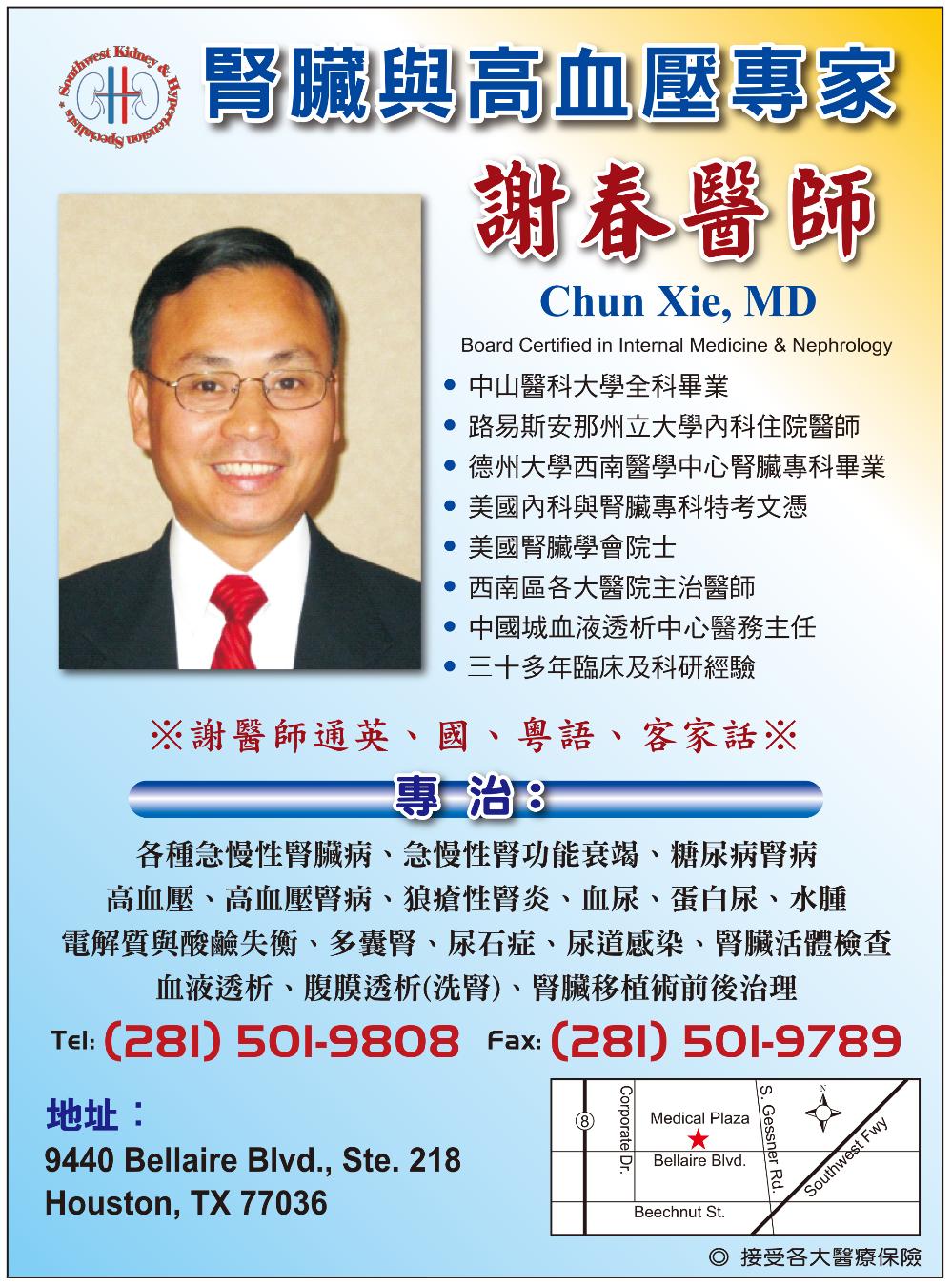 腎臟&高血壓 XIE CHUN  謝春醫生