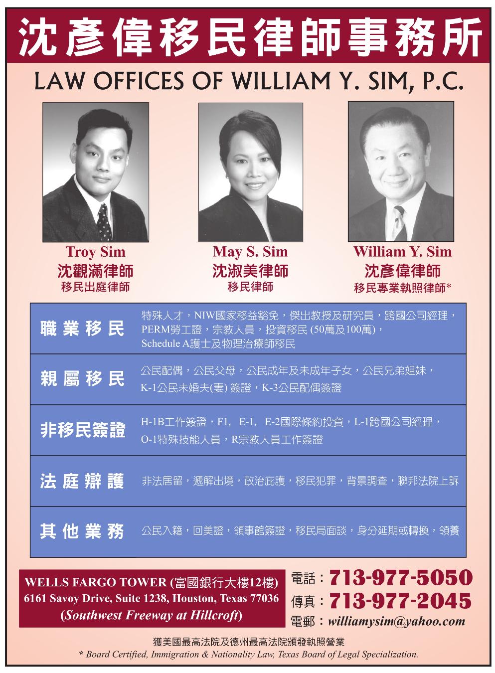 Law Office of William Sim 沈彥偉移民律師
