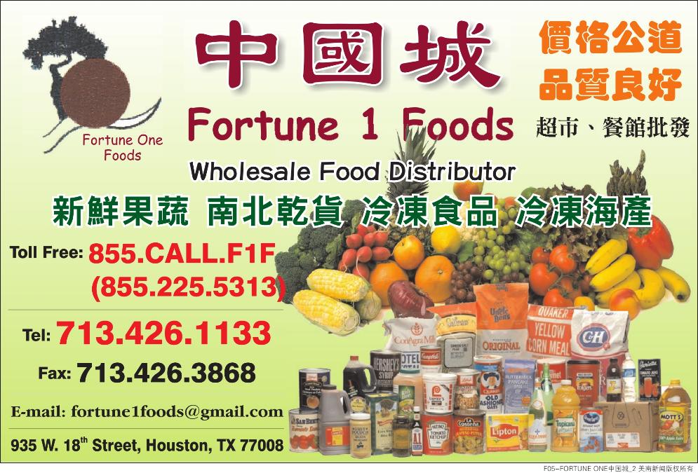 FORTUNE ONE 中國城食品