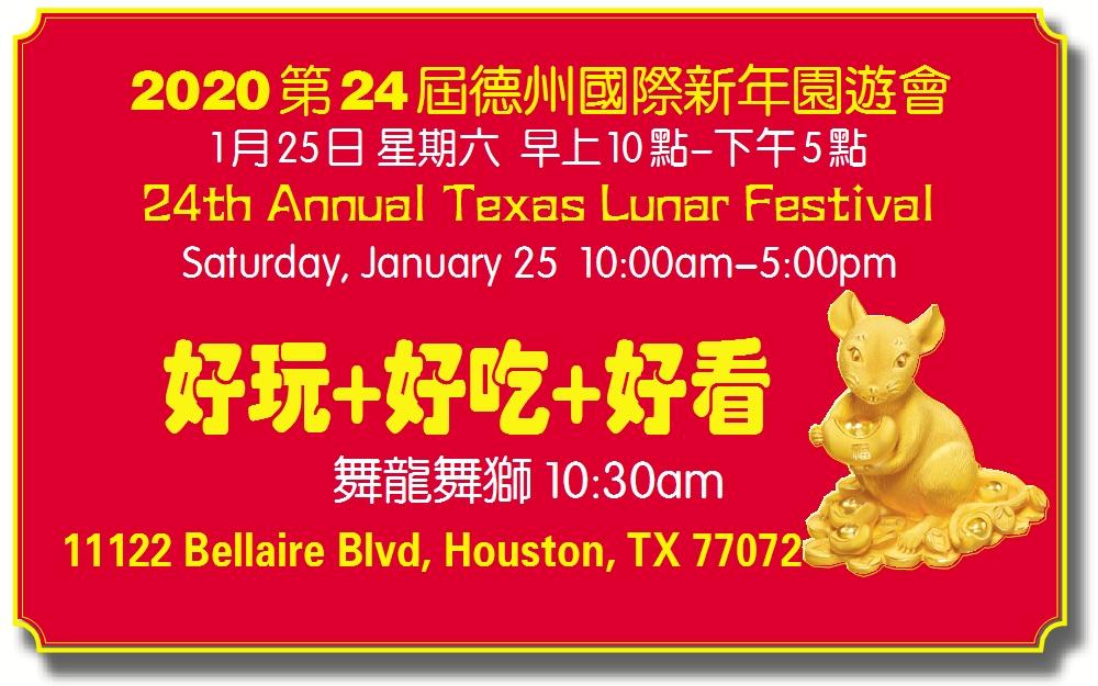 2020美南春节园游会