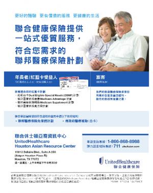 联合健康保险