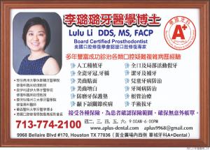李璐璐牙医博士