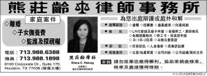 熊壮玲律师事务所